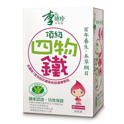 李時珍 四物鐵飲品(頂級-50mlX6瓶/盒) [大買家]