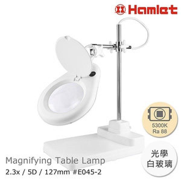 Hamlet 2.3x/5D XY支臂LED檯燈放大鏡 E045-22.3x/5D/127