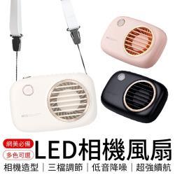 【御皇居】LED相機掛脖風扇(復古相機 造型電扇)