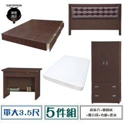 【顛覆設計】房間五件組 皮面床頭片+抽屜床+獨立筒+衣櫥+書桌(單大3.5尺)