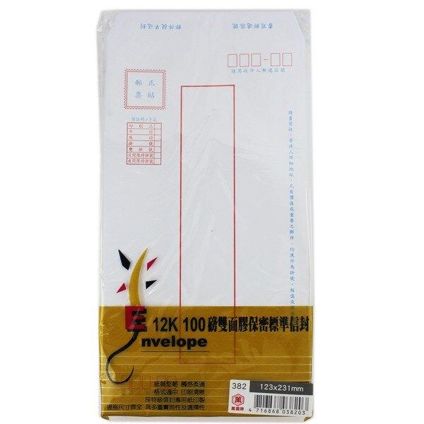 12K 雙面膠保密標準信封 382 萬國牌/一大包10束入(共約400個入)(定80) 正100磅 隱密式信封 封口加雙面膠 不滲透