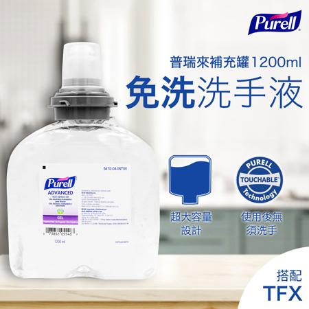 Purell 普瑞來 TFX™乾洗手凝露補充罐 (1200mL*2罐)