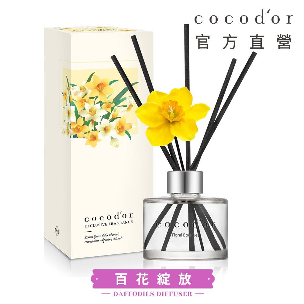 【cocodor】水仙花基本款擴香瓶120ml-百花綻放