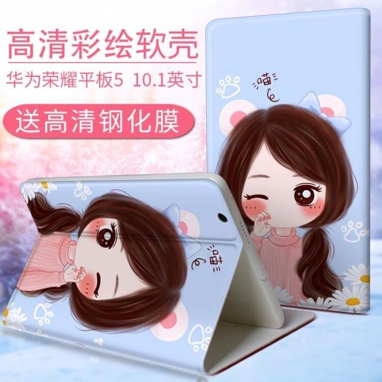 華為榮耀平板5保護套華為暢享平板10.1英寸MediaPad T5 10寸 愛尚生活