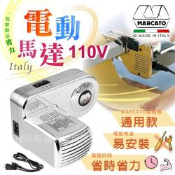 「義大利_MARCATO」義大利製麵機電動馬達-110V-義大利製-