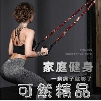 彈力繩彈力帶健身男女士阻力繩拉力繩家用胸肌訓練健身器材阻力帶