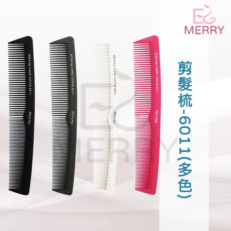 《現貨》剪髮梳-N.B.A.A梳6011(多色) 寬齒 裁剪梳 美髮梳子 【EZ MERRY 易美網】