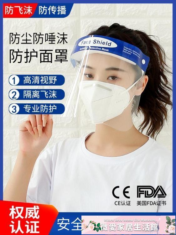 防護面罩高清防塵隔離罩透明塑料護目面屏防護面罩防飛沫臉罩牙科全臉面罩 微愛
