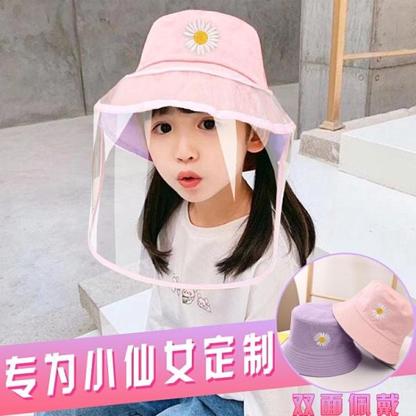 防護帽防飛沫疫情面罩帽子寶寶漁夫帽女童防護臉罩防唾沫【618特惠】
