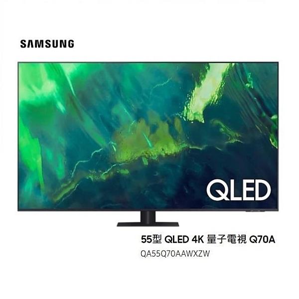 【南紡購物中心】SAMSUNG三星 55吋 QLED 4K 量子電視 Q70A\tQA55Q70AAWXZW