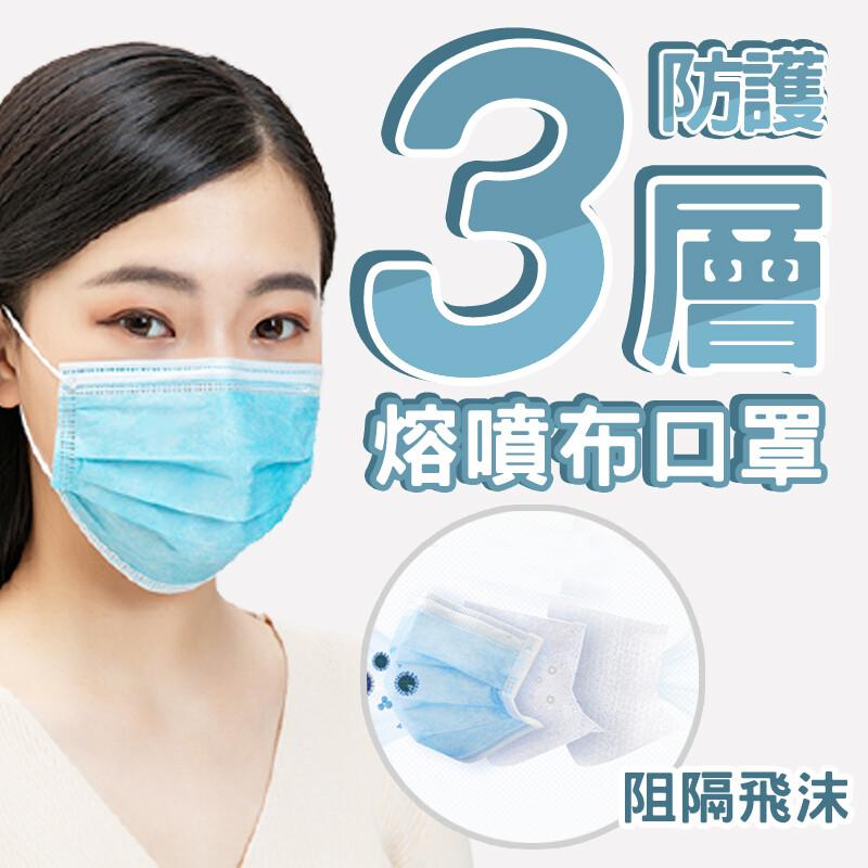 防疫三層熔噴布口罩 熔噴布口罩 口罩 防護口罩 防疫 拋棄式口罩 三層口罩 防疫口罩 成人口罩 防疫
