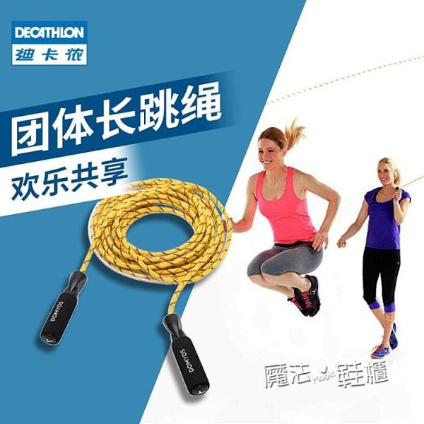迪卡儂 長繩多人跳集體小學生兒童跳大繩團體長繩子7米大跳繩EYEC 618促銷