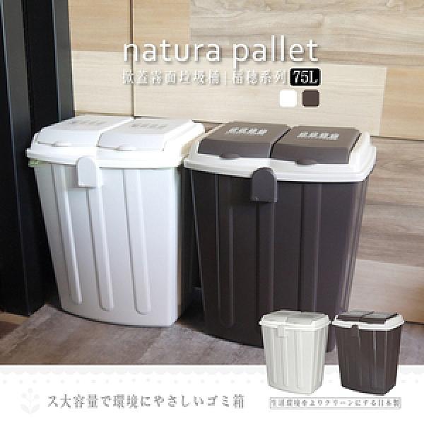 日本平和HEIWA 掀蓋霧面垃圾桶75L /2色可選可可棕
