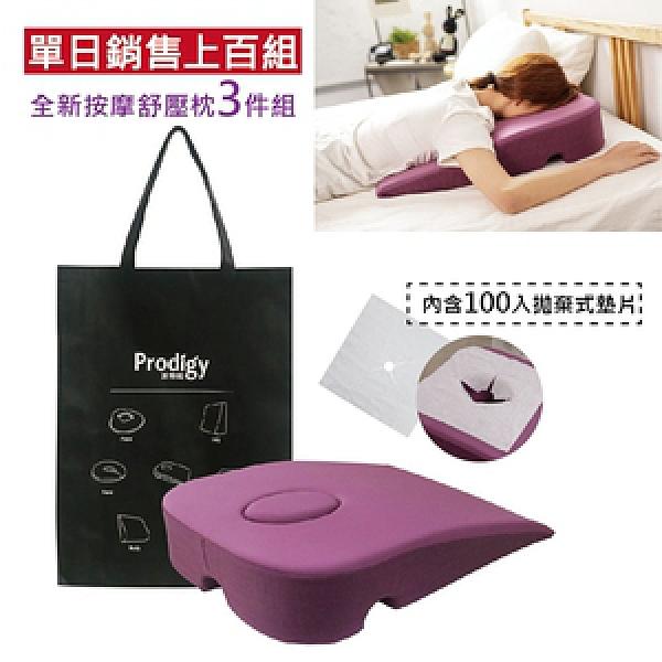 【Prodigy 波特鉅】全新三孔舒壓枕墊片3件組(按摩專用_個人趴臥舒壓枕墊片3件組-深