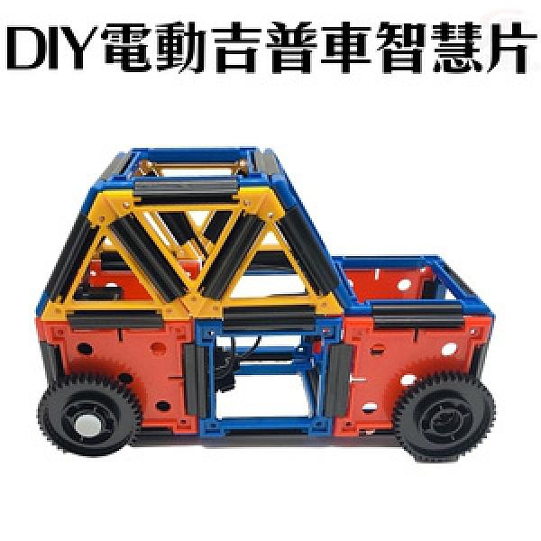 金德恩 台灣製造 DIY潛能開發3Q電動吉普車智慧片/組裝/拼圖