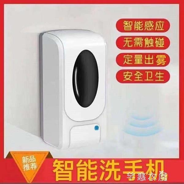自動智能感應器泡沫霧化洗手機消毒機器家用酒店手部消毒液 快速出貨