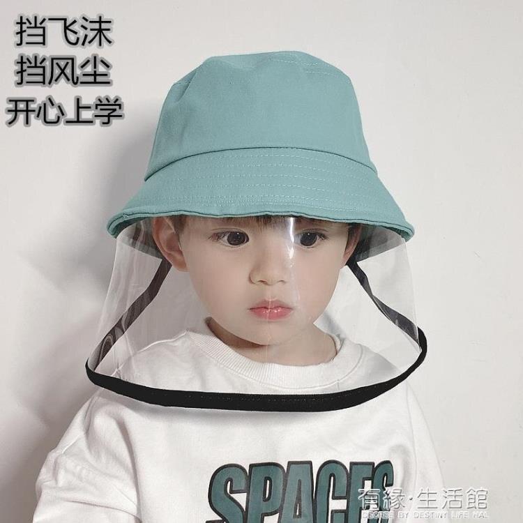 防護面罩 兒童防飛沫防曬帽防疫防護漁夫帽女全臉遮口面罩防唾沫頭罩