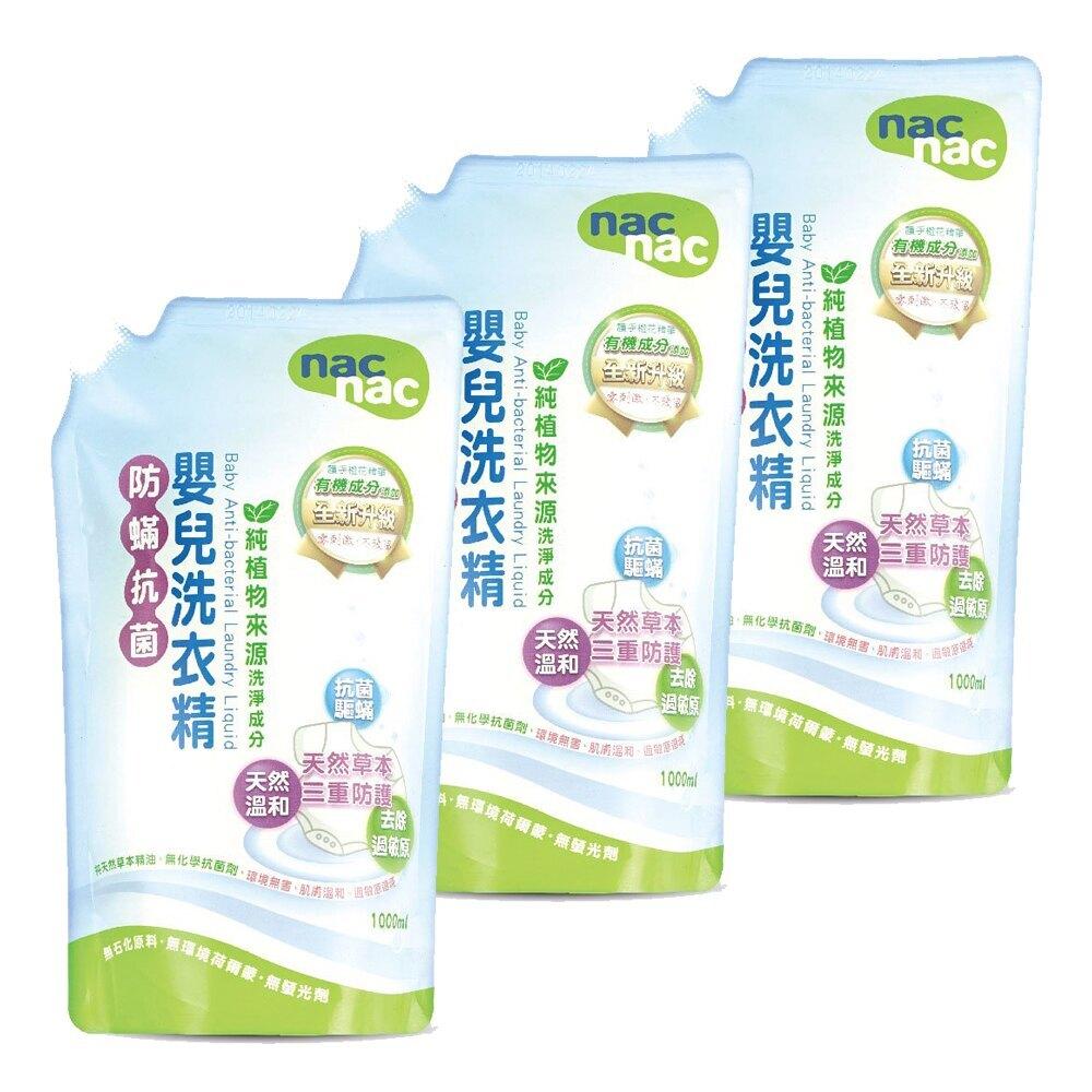 nac nac - 防蹣抗菌洗衣精 補充包1000ml -3入