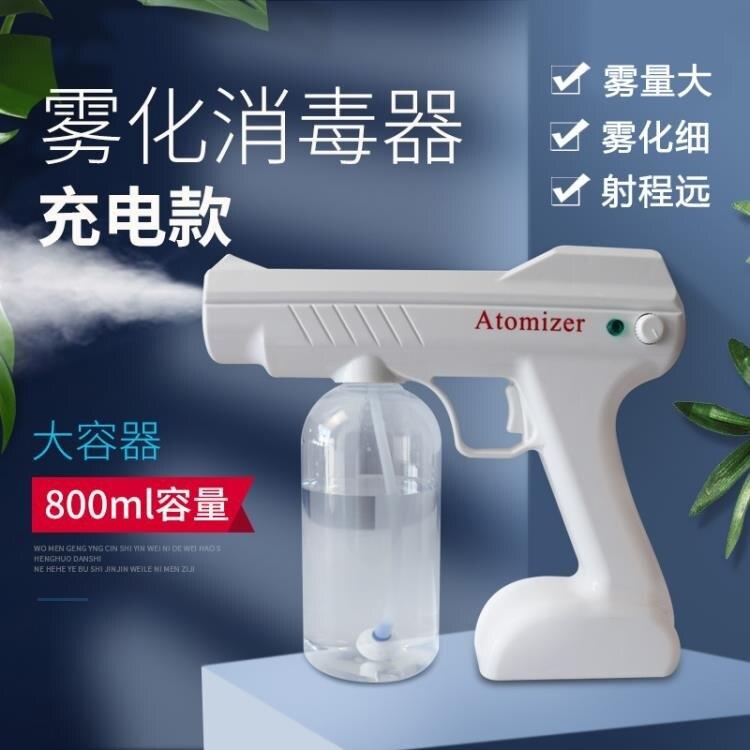 手持藍光納米噴霧消毒槍無線噴霧器升級充電式手提霧化機消毒殺菌