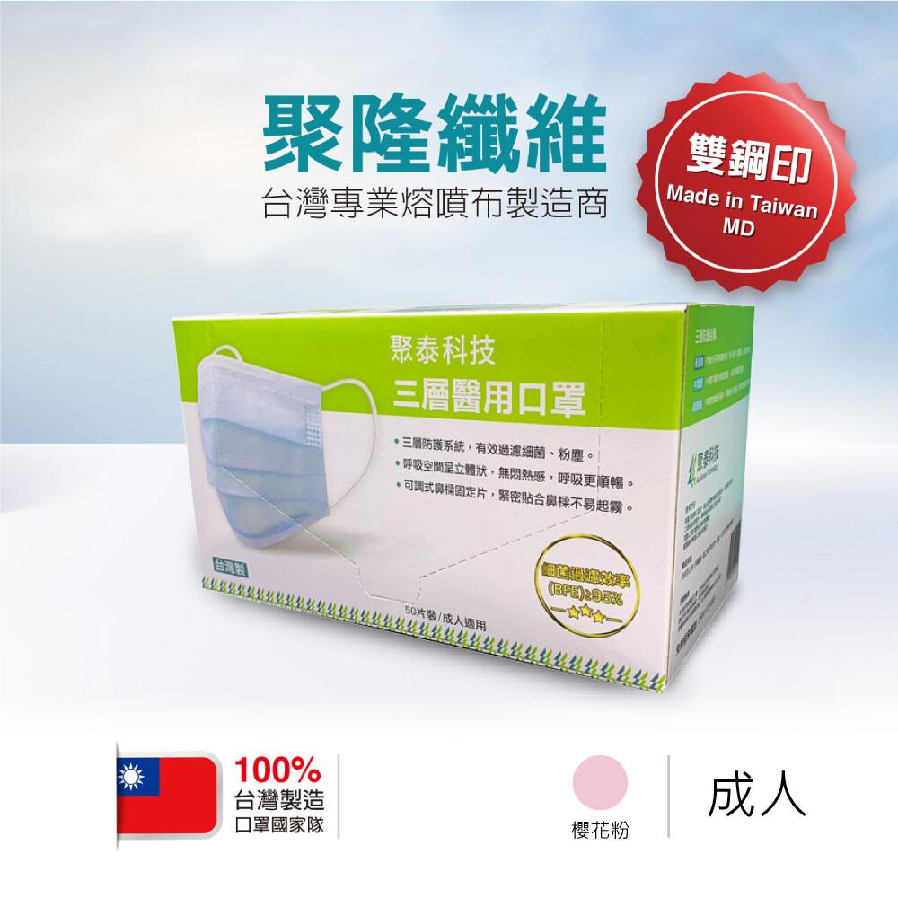 聚泰科技 acegreen - 成人平面醫用口罩 (未滅菌)-雙鋼印-櫻花粉-50片/盒