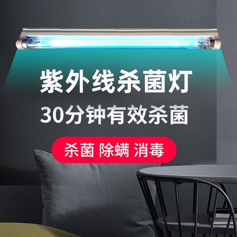 【免運】8W/20W紫外線消毒燈殺菌燈 T5除蟎紫外線燈 110V臭氧紫光消毒燈管紫外線殺菌燈管燈