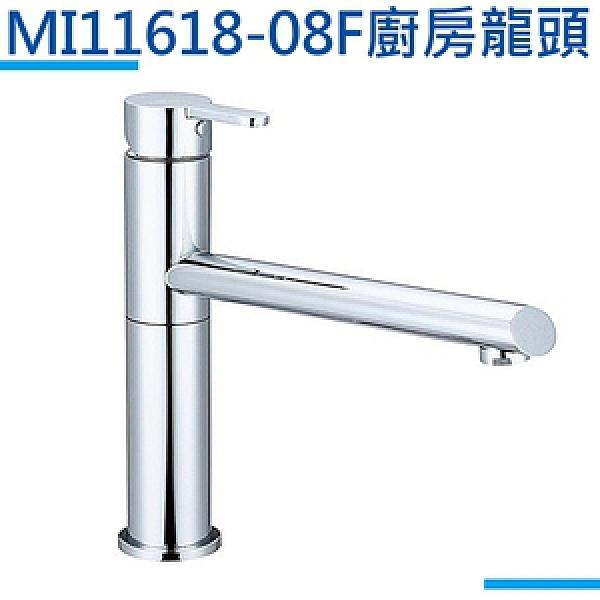 【MIDUOLI米多里】MI11618-08F廚房龍頭