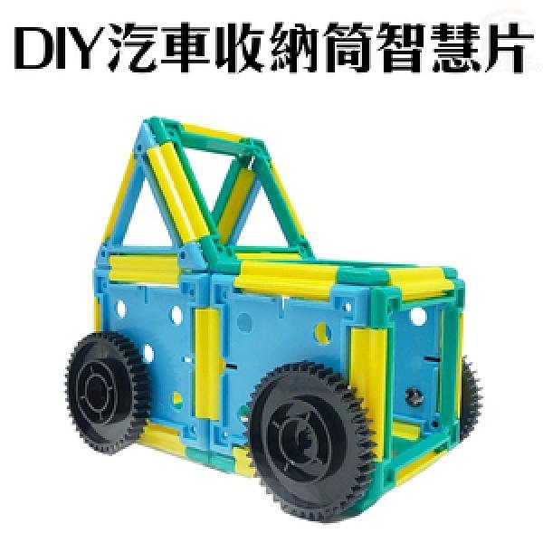 金德恩 台灣製造 DIY潛能開發3Q四角汽車收納筒智慧片/組裝/拼圖