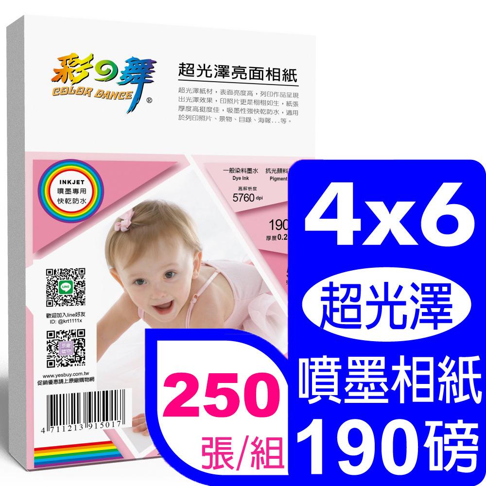 彩之舞 190g 4x6 超光澤亮面相紙*5包