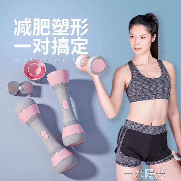 啞鈴女士健身家用器材可調節重量兒童小學生練臂肌運動亞玲 一米陽光