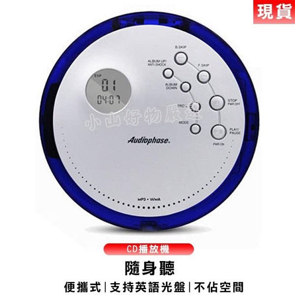 現貨 隨身聽 CD機 美國Audiologic 便攜式 CD播放機 支持英語光盤