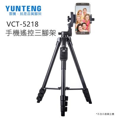 【Yunteng】雲騰 VCT-5218 藍牙(4節)三腳架+三向雲台(電池款+手機夾扣具)