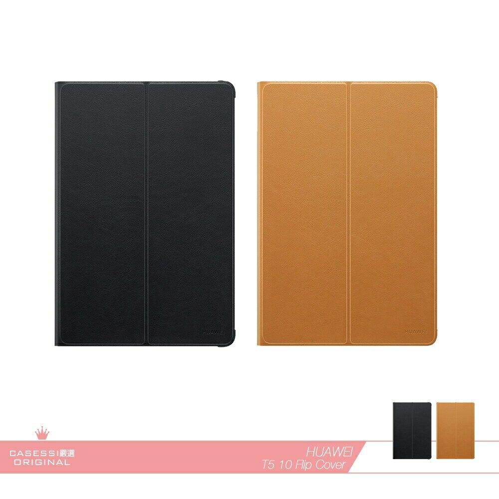 Huawei華為 原廠MediaPad T5 10.1吋專用 摺疊側掀站立式保護套【台灣公司貨】