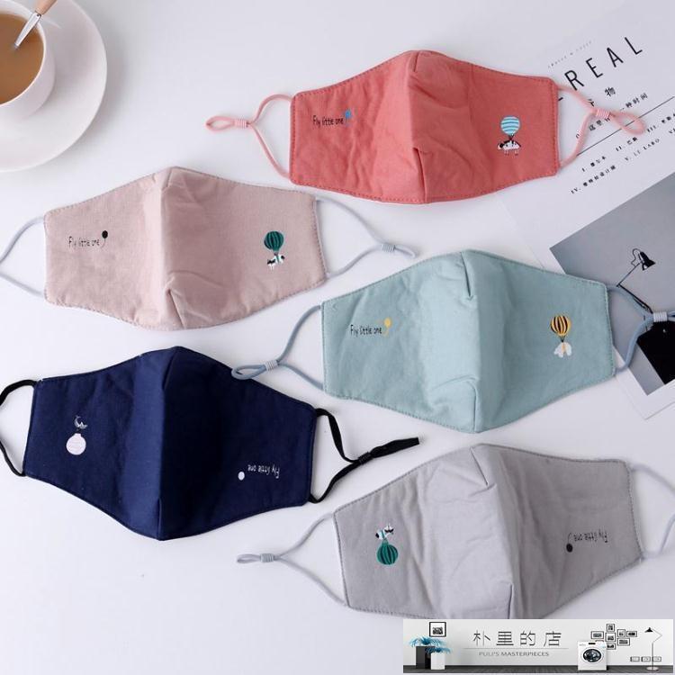 口罩 四季時尚韓版口罩男女遮陽防曬透氣款口罩可愛素色易呼吸可清洗