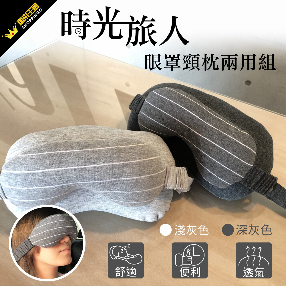 yark 亞克科技時光旅人眼罩頸枕兩用組 辦公室午睡枕頸枕u型枕