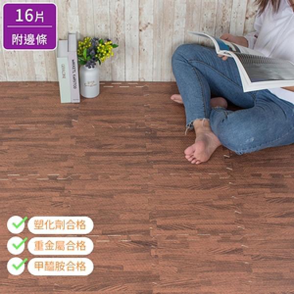 樂嫚妮 木紋EVA拼裝巧拼地墊-16片-TCC檢測合格-附邊條深木紋色