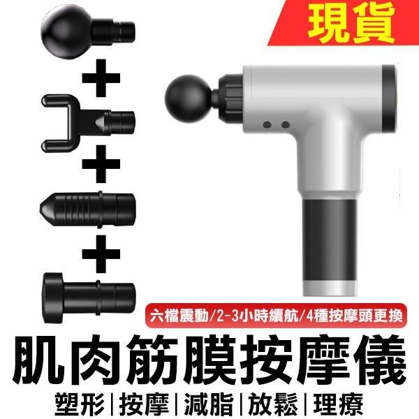 (台灣BSMI認證) 筋膜槍 高頻率 肌肉筋膜按摩槍 按摩儀 肌肉按摩槍 肌肉放鬆器
