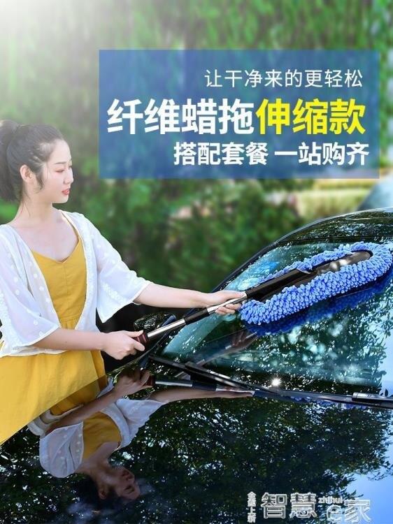 擦窗神器 汽車擦車拖把除塵撣子套裝洗車刷子軟毛清潔工具神器車用品大全 娜娜小屋
