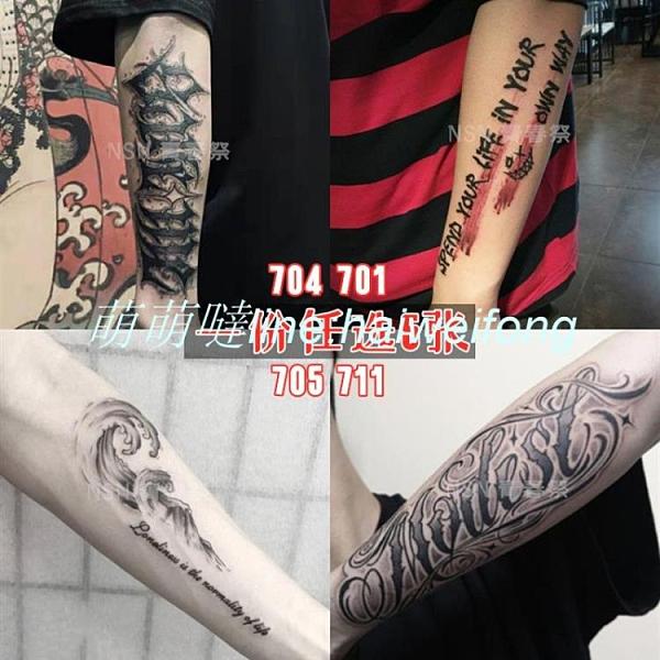 紋身貼5張奇卡諾花體英文字母花臂防水男女持久腿手指手背胸歐美嘻哈【萌萌噠】