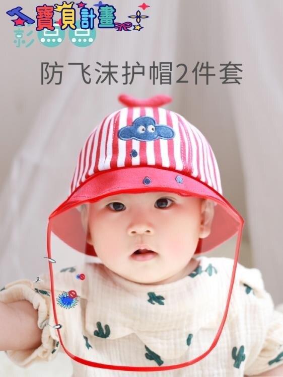 防飛沫帽子嬰兒防飛沫帽秋冬男寶寶帽子遮陽漁夫帽女春秋面罩防護帽頭罩【防疫用品】