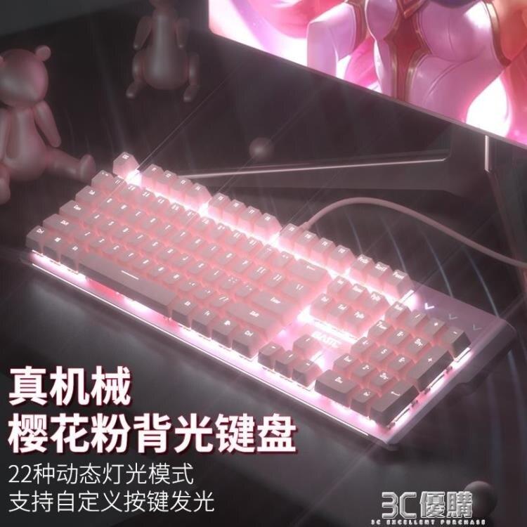 粉色少女心機械鍵盤青軸紅軸104鍵台式電腦有線筆記本外接lol吃雞cf