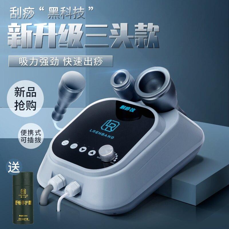 110v-240v電動刮痧儀家用多功能理療器拔罐經絡疏通淋巴按摩器儀