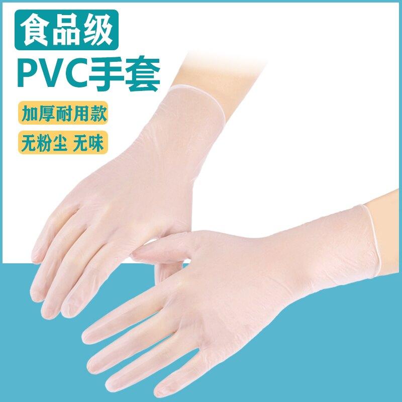 一次性手套 一次性手套PVC加厚乳膠食品級橡膠透明餐飲TPE廚房家務烘焙耐用【LM822】