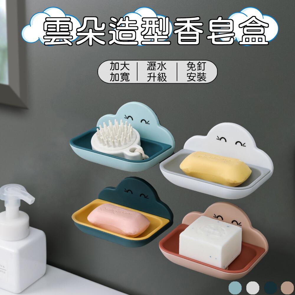 雲朵瀝水肥皂盒
