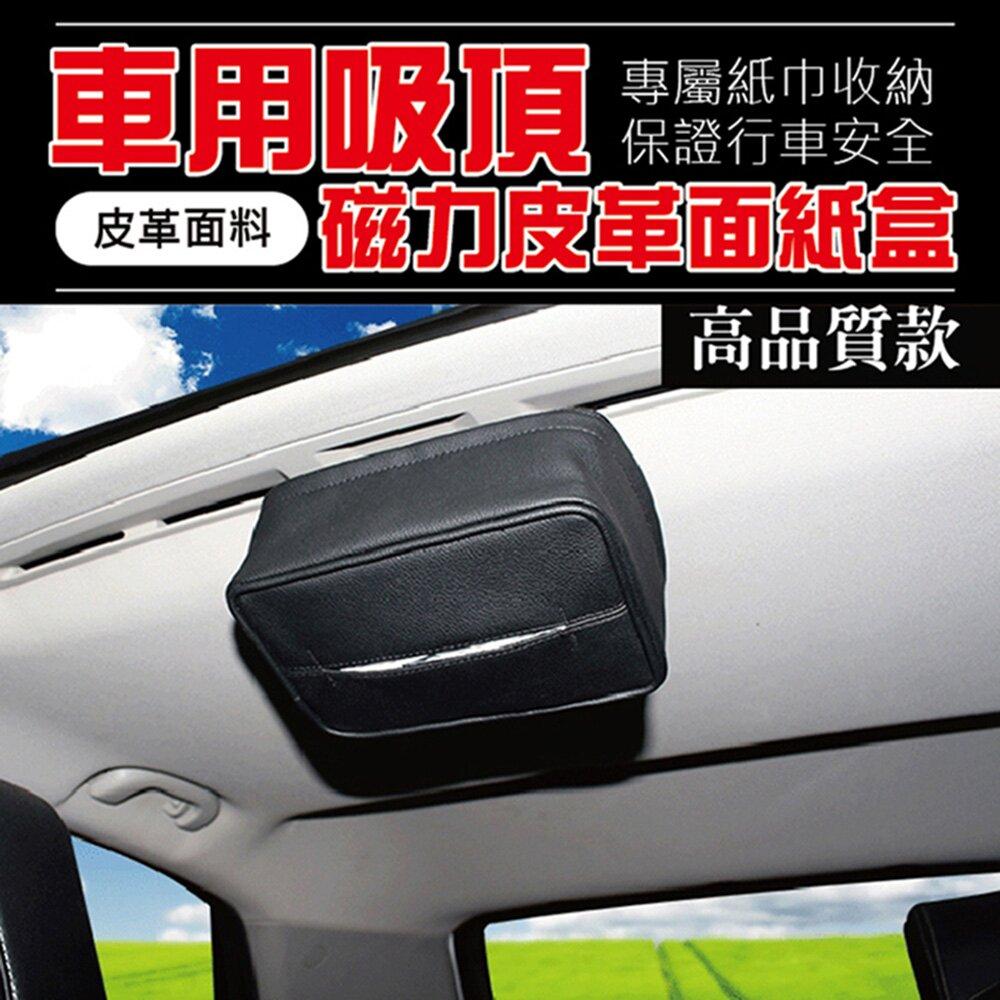 車用吸頂磁力皮革面紙盒(2入組)