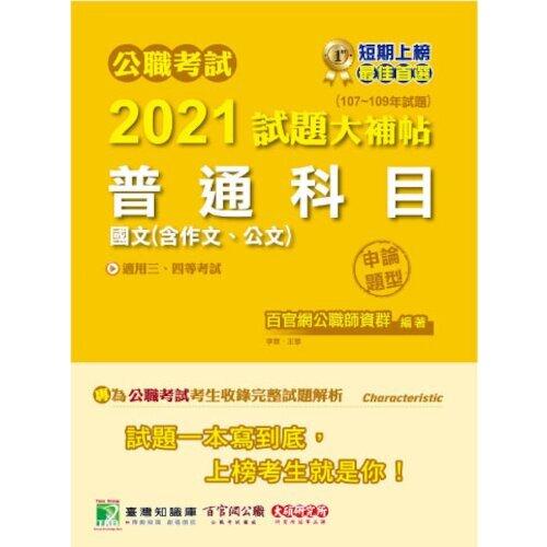 電子書 公職考試2021試題大補帖【普通科目(國文含作文、公文)】(107~109年試題)(申論