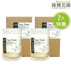 任-【綠機花園】幸福香氛 暖暖呵護-全手工天然大豆精油蠟燭《茶樹》100g 2入