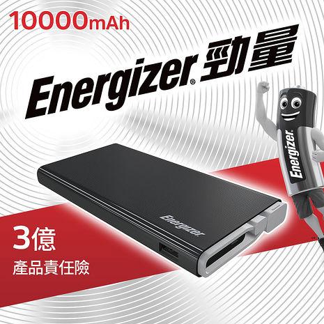 勁量 Energizer-UE10004 行動電源10000mAh(黑色)