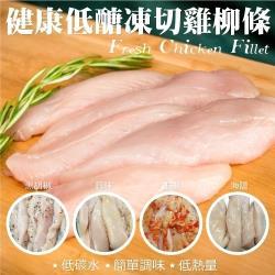 (買3送3)三頓飯-健康低糖凍切雞柳條(共6包/每包約120g±10%)