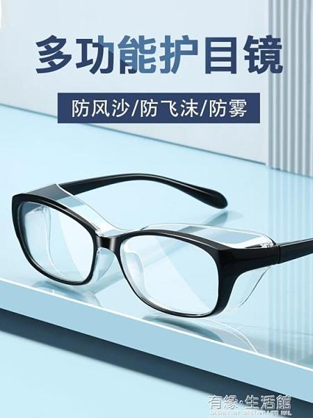 護目鏡 防霧護目鏡男女防風沙防灰塵防飛沫騎行變色護目鏡防藍光防護眼鏡 有緣生活館