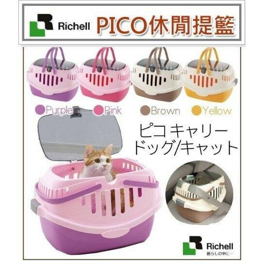 日本利其爾 Richell 貓咪 休閒提籃  外出提籃 運輸籠 貓籠 手提籃 寵物提籃 4個顏色(無軟墊)